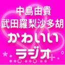中島由貴・武田羅梨沙多胡 かわいいラジオ
