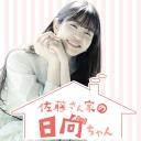 『【ゲスト:和氣あず未】佐藤さん家の日向ちゃん#31』のサムネイルの背景