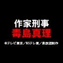 作家刑事 毒島真理