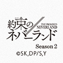 約束のネバーランド Season 2