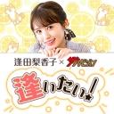 逢田梨香子×ザテレビジョン「逢いたい!」