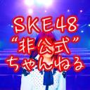 SKE48非公式ちゃんねる