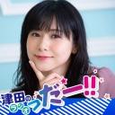 ★new★津田のラジオ「っだー!!」