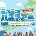niconicoバスツアーチャンネル【リモート観光】