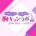 中澤まさとも・佐藤拓也の胸キュンラボ from 100シーンの恋+