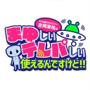 吉岡茉祐の「まゆしぃテレパしぃ使えるんですけど!!」