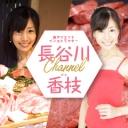 肉ダイエットインストラクター長谷川香枝(かえ)チャンネル