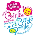 木村良平・岡本信彦の電撃Girl's&Boy'sSmile