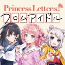 Princess Letter(s)!公式チャンネル