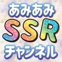 あみあみSSRチャンネル