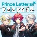 Prince Letter(s)!公式チャンネル