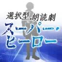 選択型朗読劇『スーパー・ヒーロー』