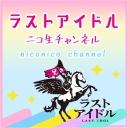 ラストアイドル ニコ生チャンネル