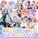 ZEROProjectオフィシャルチャンネル