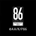 86 エイティシックス