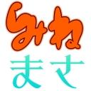 伊藤昌弘・峯田大夢のはじめてのみねまさくん!!-ふたりで、できるもん-