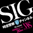 SIG‐CHANNEL