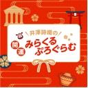 井澤詩織の開運!!みらくるぷろぐらむ