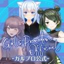 Girls Promotion Official -ガルプロ公式-