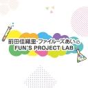 FUN'S PROJECT LABチャンネル