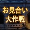 『【お見合い菊池勇成さん】『お見合い大作戦』第5室』のサムネイルの背景