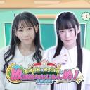 飯塚麻結と田中音緒のほかななチャンネル