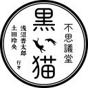 浅沼晋太郎・土田玲央『不思議堂【黒い猫】』令和3年10月記