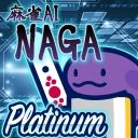 麻雀AI「NAGA」プラチナ