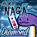 麻雀AI「NAGA」ダイアモンド