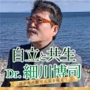 自立と共生 Dr.細川博司 曇りなき眼で正鵠を射る!