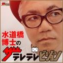 水道橋博士のザテレテレビジョン