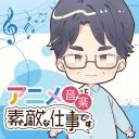 矢部敦志のアニメ音楽って素敵な仕事です