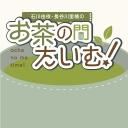 石川由依・長谷川里桃のお茶の間たいむ!
