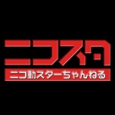 ニコニコ動画スターちゃんねる -ニコスタ-