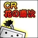 CR花の慶次 特設攻略チャンネル