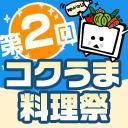 コクうま料理祭チャンネル