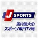 キーワードで動画検索 スポーツ - J SPORTSチャンネル