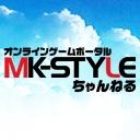 MK-STYLEちゃんねる