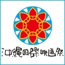 沖縄国際映画祭チャンネル