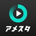 芸能人LIVEアプリ‐アメスタ