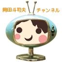 岡田斗司夫チャンネル