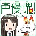 人気の「アニメ」動画 600,143本 -声優魂!