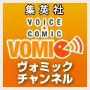 集英社VOMICチャンネル