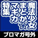 まどか☆マギカ特集ページ