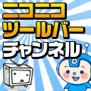 Video search by keyword ニコニコ - ニコニコツールバーちゃんねる
