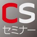 CSセミナー