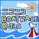 ニコニコ BOAT RACE@JLC