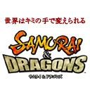 サムライ&ドラゴンズちゃんねる