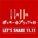ポッキークリエイターズ 【音楽部門】