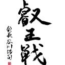 【将棋】叡王戦・電王戦チャンネル